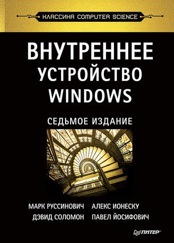 Внутреннее устройство Windows. 7-е изд.