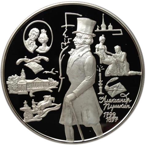 25 рублей. 200-летие со дня рождения А.С. Пушкина. 1999 г. Proof