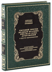 Александр Пушкин. Избранные произведения