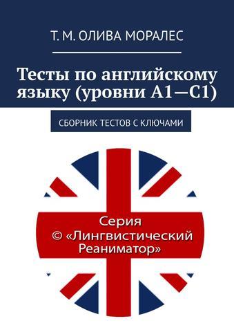 Тесты по английскому языку (уровни А1—С1). Сборник тестов с ключами