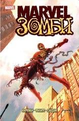 Marvel Зомби