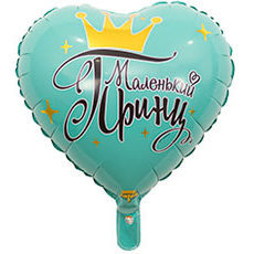 Фольгированный воздушный шар сердце, Маленький принц, 46 см