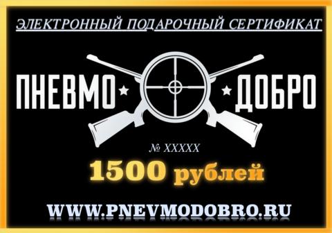 ПОДАРОЧНЫЙ СЕРТИФИКАТ - 1500 РУБЛЕЙ
