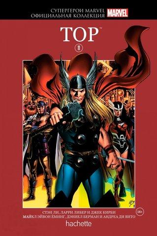 Супергерои Marvel. Официальная коллекция №11. Тор