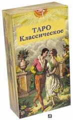 Таро Классическое (брошюра + 78 карт)
