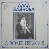 Алла Баянова / Мои Песни 3: О Волге Грежу Я (LP)