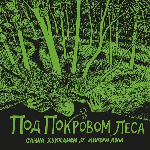 Под покровом леса