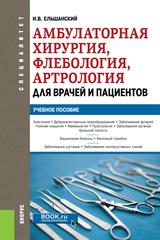 Амбулаторная хирургия, флебология, артрология для врачей и пациентов