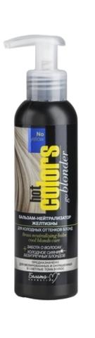 Белита-М Hot colors Бальзам-нейтрализатор желтизны для холодных оттенков блонд 140г