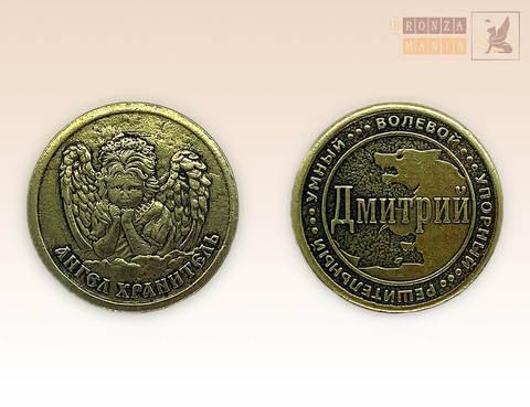 именная монета Дмитрий