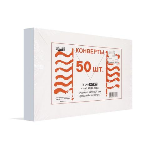 Конверт ForPost C4 90 г/кв.м Куда-Кому белый стрип с внутренней запечаткой (50 штук в упаковке)