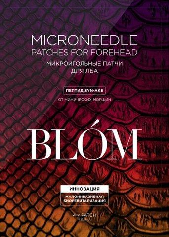 BLOM | Микроигольные с пептидом SYN-AKE от мимических морщин на лбу  / 2 шт