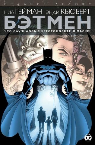 Бэтмен. Что случилось с Крестоносцем в Маске? (твёрдый переплёт)