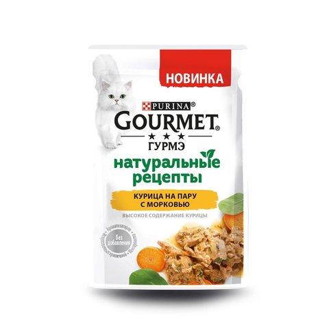 Gourmet Натуральные рецепты консервы для кошек (курица на пару, морковь) 75г