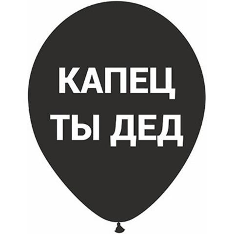 Воздушный шар Капец ты дед