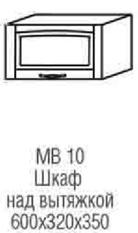 шкаф над вытяжкой МВ-10