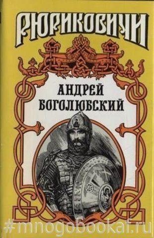 Андрей Боголюбский: Московляне. Под удельной властью. У Золотых ворот