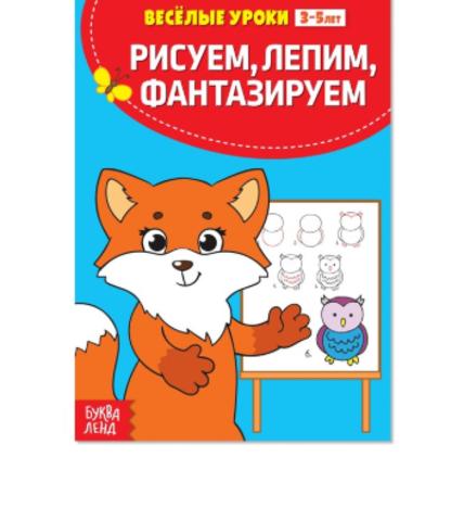 071- 5090 Весёлые уроки «Рисуем, лепим, фантазируем» 3-5 лет, 20 стр.