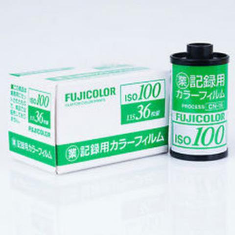 Фотопленка Fujicolor Industrial 100 36 кадров