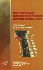Топографическая анатомия и оперативная хирургия головы и шеи (Сигал)