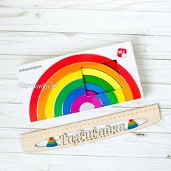 Радуга деревянная игрушка