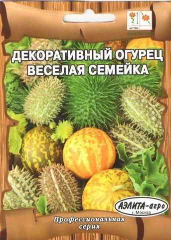 Семена Огурец декоративный смесь