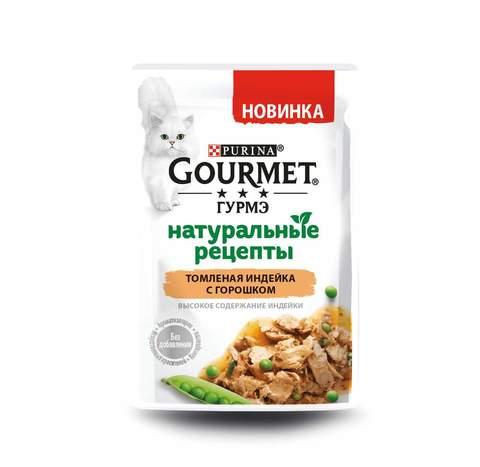 Gourmet Натуральные рецепты консервы для кошек (томл. индейка, горошек) 75г