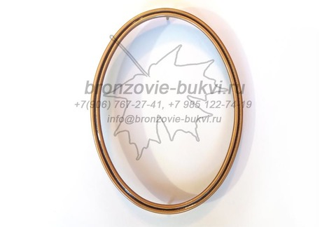 Рамка бронзовая 13х18 см, овальная, Caggiati