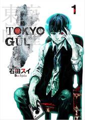 Tokyo Gul 1. Cilt