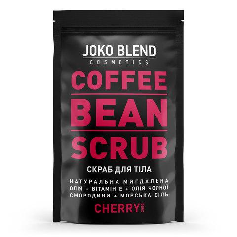 Кофейный скраб Cherry Joko Blend 200 г (1)