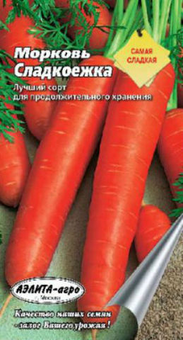 Семена Морковь Сладкоежка F1 Аэлита