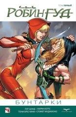 Комикс «Робин Гуд. Том 1. Бунтарки»