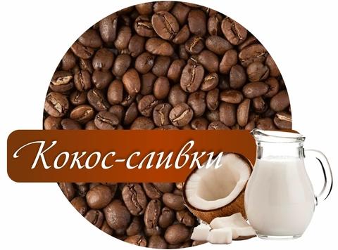 Кофе в зернах Paradise ароматизированный Кокос-сливки, 1 кг