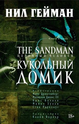 The Sandman. Песочный Человек. Книга 2. Кукольный Домик
