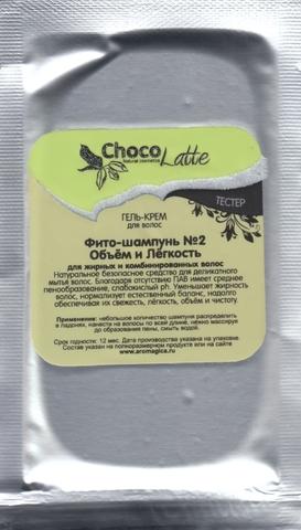 Тестер ФИТО-ШАМПУНЬ №2 Объем и легкость жирных и комбинированных волос, 10g TM ChocoLatte