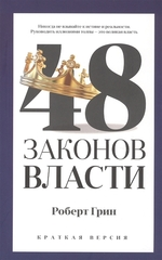 48 законов власти (краткая версия)