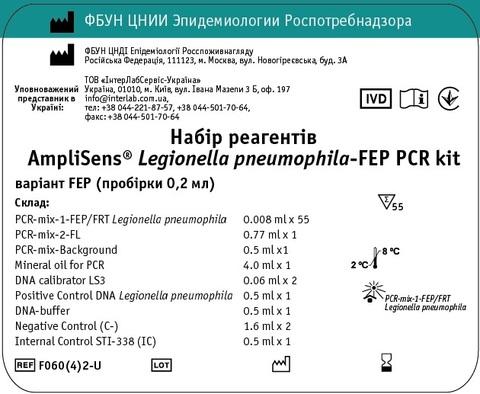 Набір реагентів AmpliSens® Legionella pneumophila-FEP PCR kit