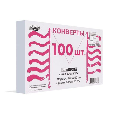 Конверт ForPost С5 80 г/кв.м Куда-Кому белый стрип с внутренней запечаткой (100 штук в упаковке)