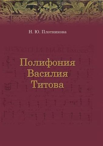 Плотникова Н.Ю. Полифония Василия Титова: учебное пособие.