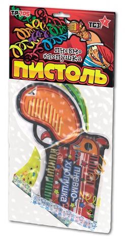 ТР705 Набор пневмохлопушек «Пистоль»