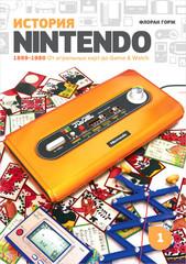 История Nintendo. 1889-1980 От игральных карт до Game & Watch