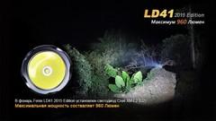 Фонарь светодиодный Fenix LD41 Cree XM-L2 (U2), 960 лм, 4-АА