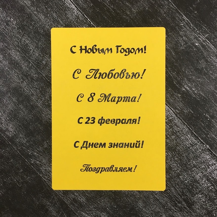 Трафарет новогодний №46 Надписи