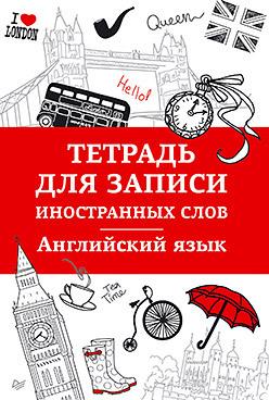 Тетрадь для записи иностранных слов. Английский язык