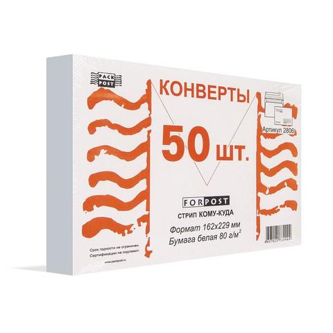 Конверт ForPost С5 80 г/кв.м Куда-Кому белый стрип с внутренней запечаткой (50 штук в упаковке)