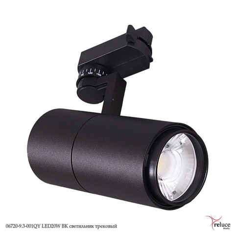 06720-9.3-001QY LED20W BK светильник трековый