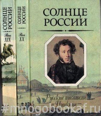 Солнце России. Русские писатели о Пушкине. В 2-х тт.