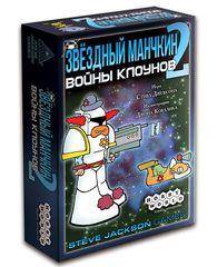 Звездный Манчкин 2. Войны Клоунов