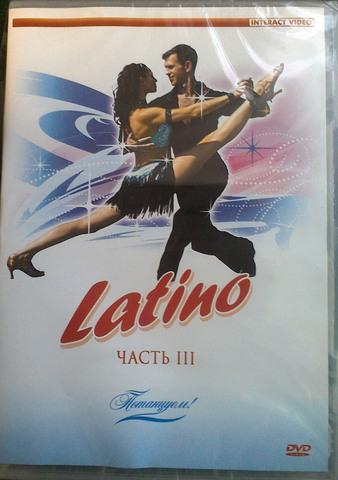 Латино часть 3