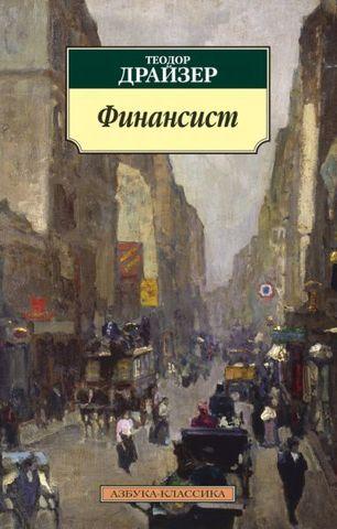 Финансист. Книга 1